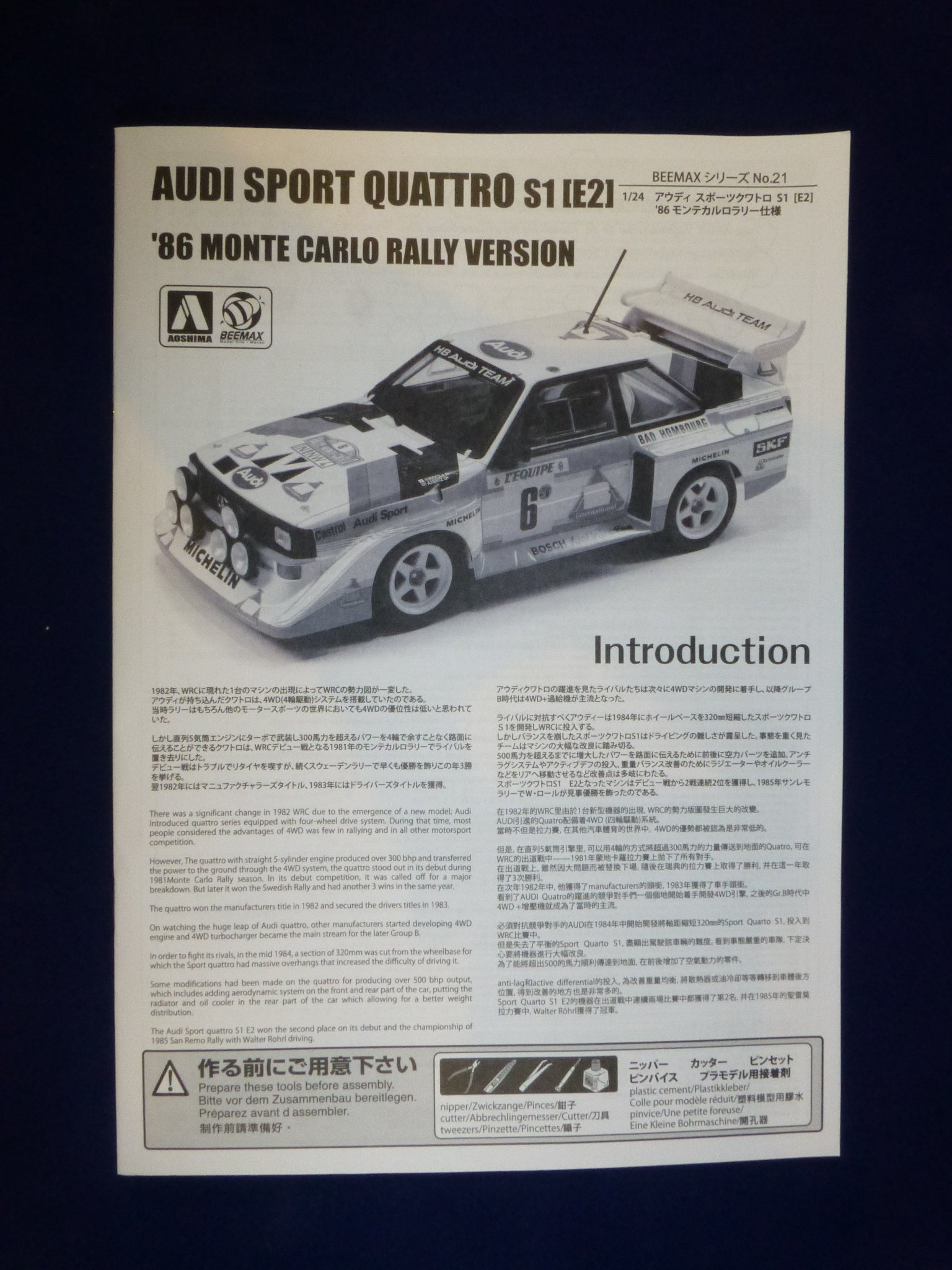 Audi Quattro S1 E2 Non Lsm Reviews Large Scale Modeller